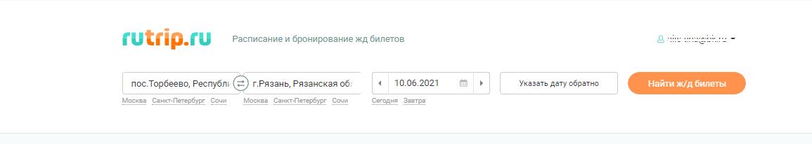 Покупка билета с электронной регистрацией